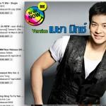 แกรมมี่เปิดขายเพลงบน iTunes Store Thailand แล้ว !!