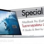iStudio และ iBeat กระหน่ำลดราคา MacBook Air และ MacBook Pro แล้ว!