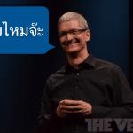 สาวกเงิบ !! iPhone 5 ไร้เงา NFC และปุ่ม Home ที่สแกนลายนิ้วมือได้