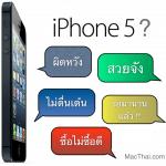 บทวิจารณ์ iPhone 5 เมื่อทุกอย่างหลุดจนไม่ตื่นเต้น แต่ก็ยังคงเป็นโทรศัพท์ที่น่าใช้อยู่ดี