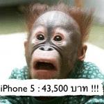 มีเงินอย่างเดียวไม่พอ !! ราคา iPhone 5 เครื่องหิ้ว MBK สูงถึง 43,500 บาท
