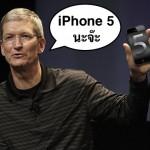 """ทำไมแอปเปิลถึงเรียกไอโฟนใหม่ว่า """"iPhone 5"""" ?"""