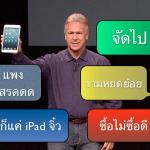 บทวิจารณ์ iPad Mini: ไม่ใช่ไอแพดราคาถูก แต่มันคือไอแพดขนาด 7 นิ้ว