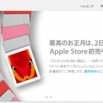 apple-store-japan-lucky-box