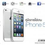 iphone-5-manual
