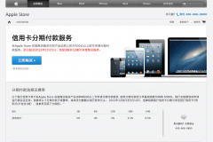 apple-store-online-china-finance