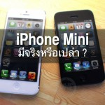iphone-mini-is-true-or-not