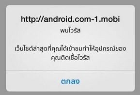 macthai-fake-virus-alert-ios