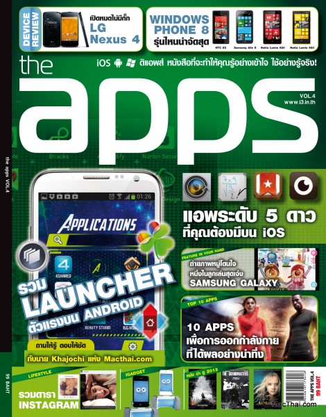 001-cover-the-app-VOL4