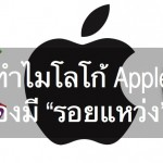 รู้หรือไม่: ทำไมโลโก้ของ Apple ถึงต้องมีรอยแหว่ง ?