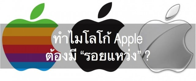 did-you-know-why-apple-logo-has-bite
