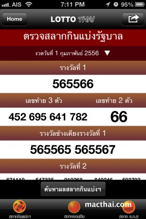 lotto-thai03.PNG