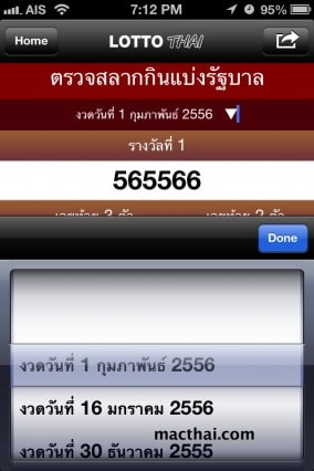 lotto-thai04.PNG