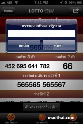 lotto-thai05.PNG