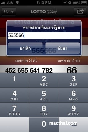 lotto-thai06.PNG