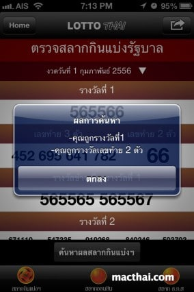 lotto-thai07.PNG