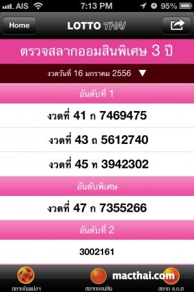 lotto-thai09.PNG