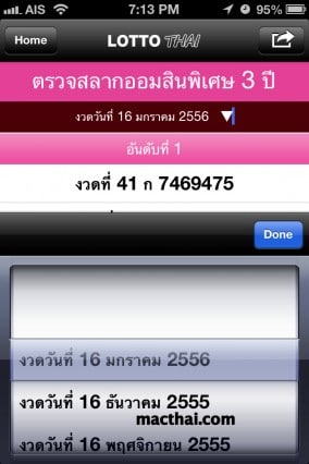 lotto-thai10.PNG