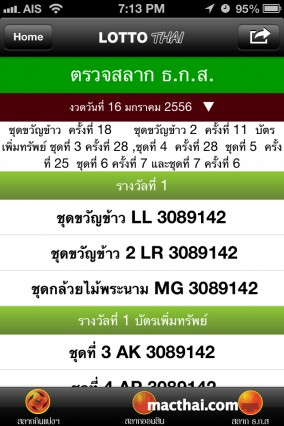 lotto-thai11.PNG