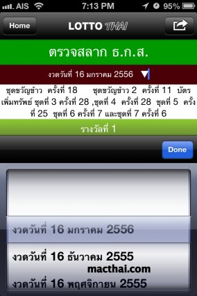lotto-thai12.PNG