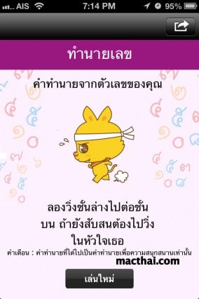 lotto-thai14.PNG