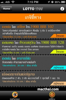 lotto-thai15.PNG