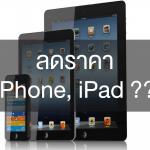 แอปเปิลจะลดราคา iPhone, iPad ในไทยลงอีกจริงหรือเปล่า ?