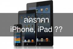 rumor-ipad-iphone-sell-price-thailand