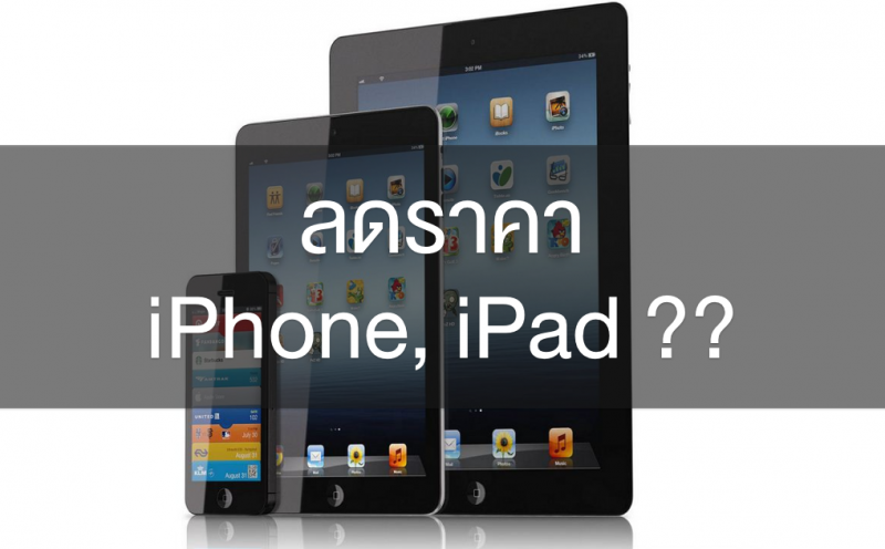 rumor-ipad-iphone-sell-price-thailand
