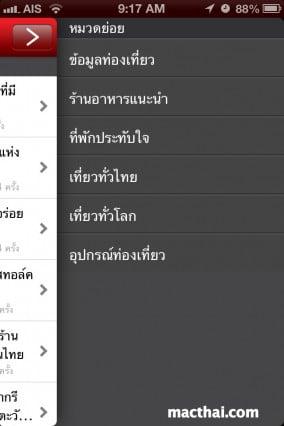 sanook-news04.PNG