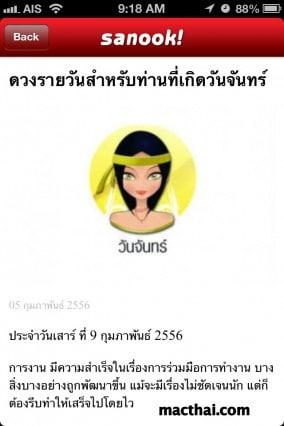 sanook-news08.PNG