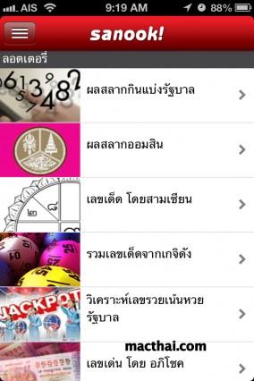 sanook-news09.PNG