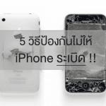 เรื่องควรรู้: 5 วิธีป้องกันไม่ให้ iPhone ระเบิด !!