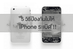 5-wawy-prevent-iphone-explode-ไอโฟน-ระเบิด