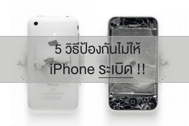 5-wawy-prevent-iphone-explode-ไอโฟน-ระเบิด