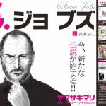 """การ์ตูนชีวประวัติ """"สตีฟ จ็อบส์"""" ฉบับญี่ปุ่น เปิดตัวตอนแรกแล้ว"""