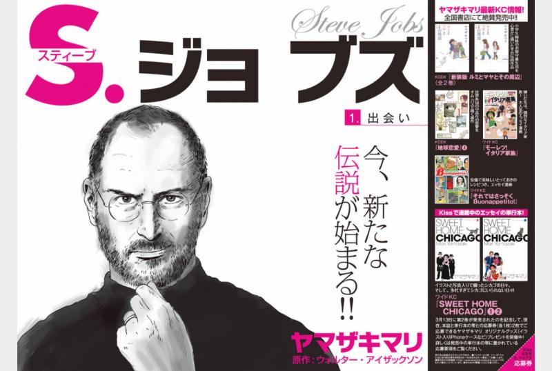 steve-jobs-bio-manga-japan-1