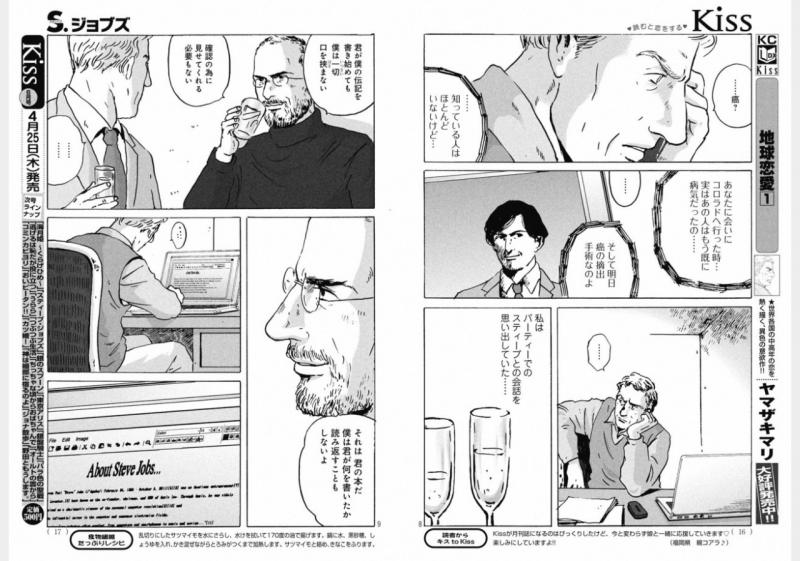 steve-jobs-bio-manga-japan-4