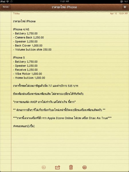 assp-thailand-policy-iphone-replacement