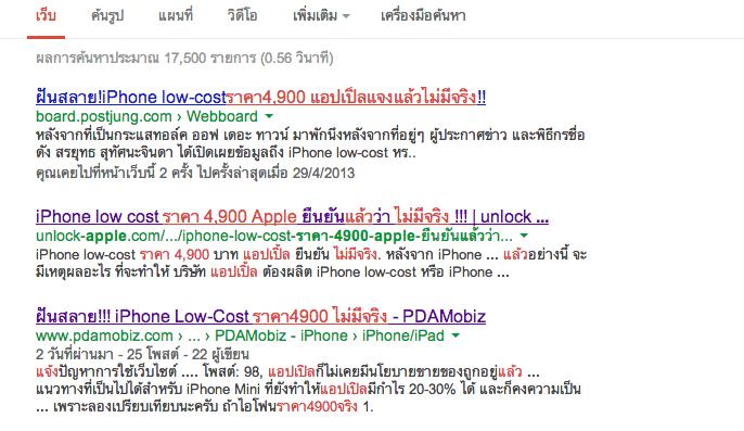 macthai-iphone-mini-low-cost-rumor1