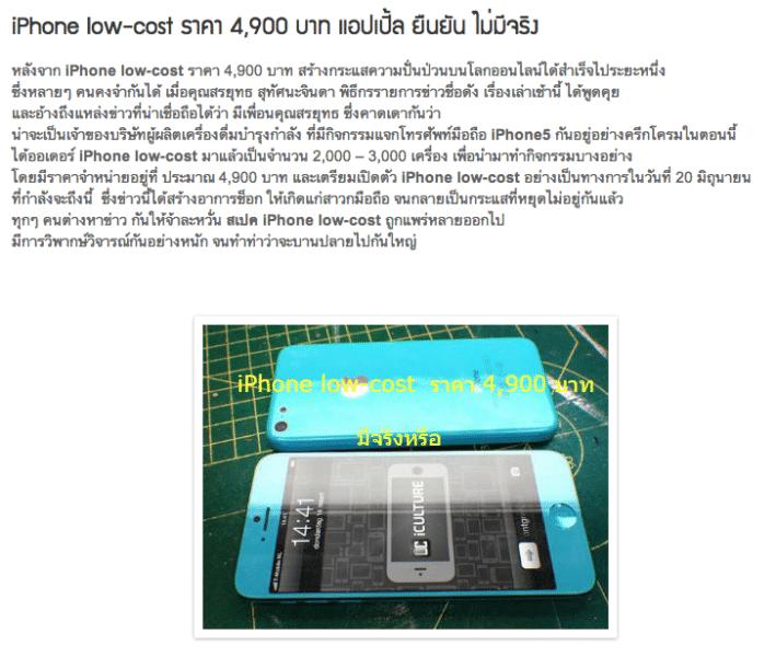 macthai-iphone-mini-low-cost-rumor4