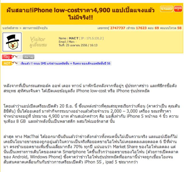 macthai-iphone-mini-low-cost-rumor5