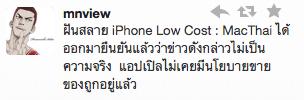 macthai-iphone-mini-low-cost-rumor7