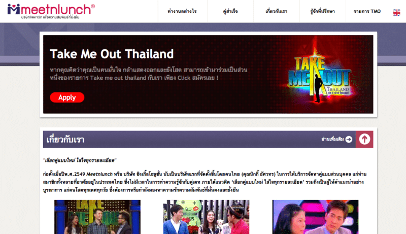meetnlunch-takemeout-thailand