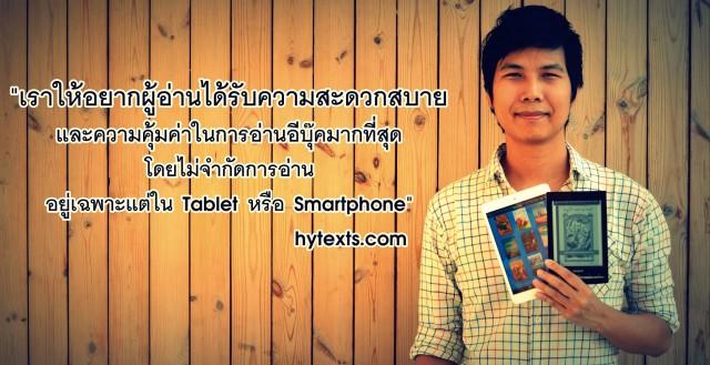 hytexts-macthai-001