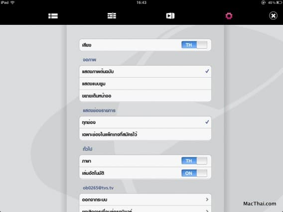 truevisions-anywhere-app-review-macthai-019