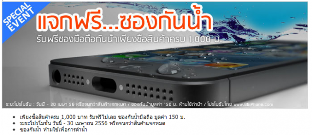 bbiphone-advertorial-macthai6