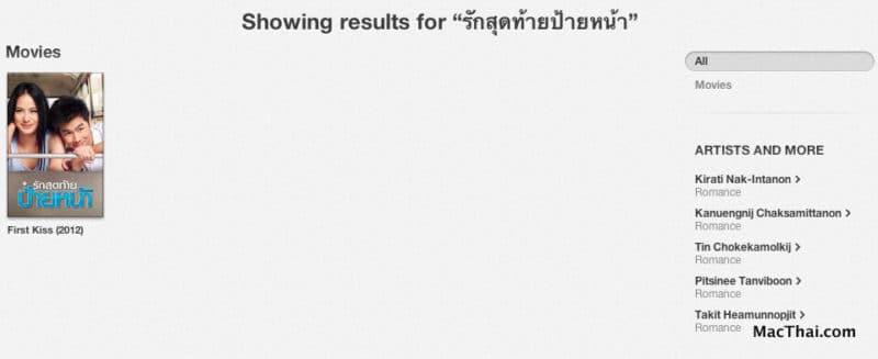 itunes-storet-thailand-sell-thai-movie-macthai.28 PM