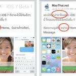 แอปเปิลแก้ปัญหาภาษาไทยใน iOS 7 Beta 2 สระไม่ลอยแล้ว