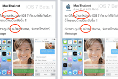 macthai-ios7-beta-2-fix-thai-font-bug